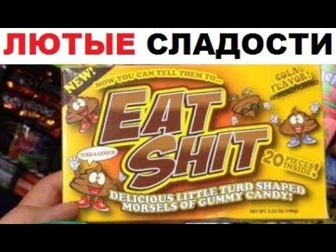 Лютые сладости. Конфеты \