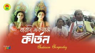 বারদি একনাম কীর্তন - Bondhu Sundor Somproday - Barodi Aknam Kirton