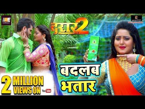#Bhojpuri #Video #Song 2018 - बदलब भतार - #Anjana Singh - #Badlab Bhatar - #Darar 2 - Indu Sonali