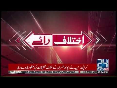 Ikhtelaf E Raae | 3 May 2018 | 24 News HD