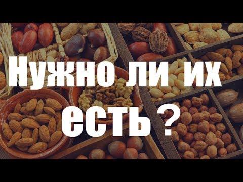 Нужно ли есть орехи и семена?