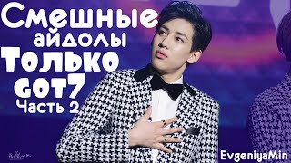 СМЕШНЫЕ GOT7 #2 | TRY NOT TO LAUGH CHALLENGE | funny moments | KPOP