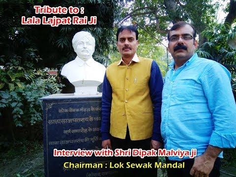 Tribute to Lala Lajpat Rai | A special Interview with Dipak Malviya (Chairman Lok sewak Mandal)
