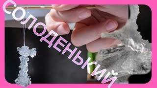 як зробити цукровий кристал в домашніх умовах