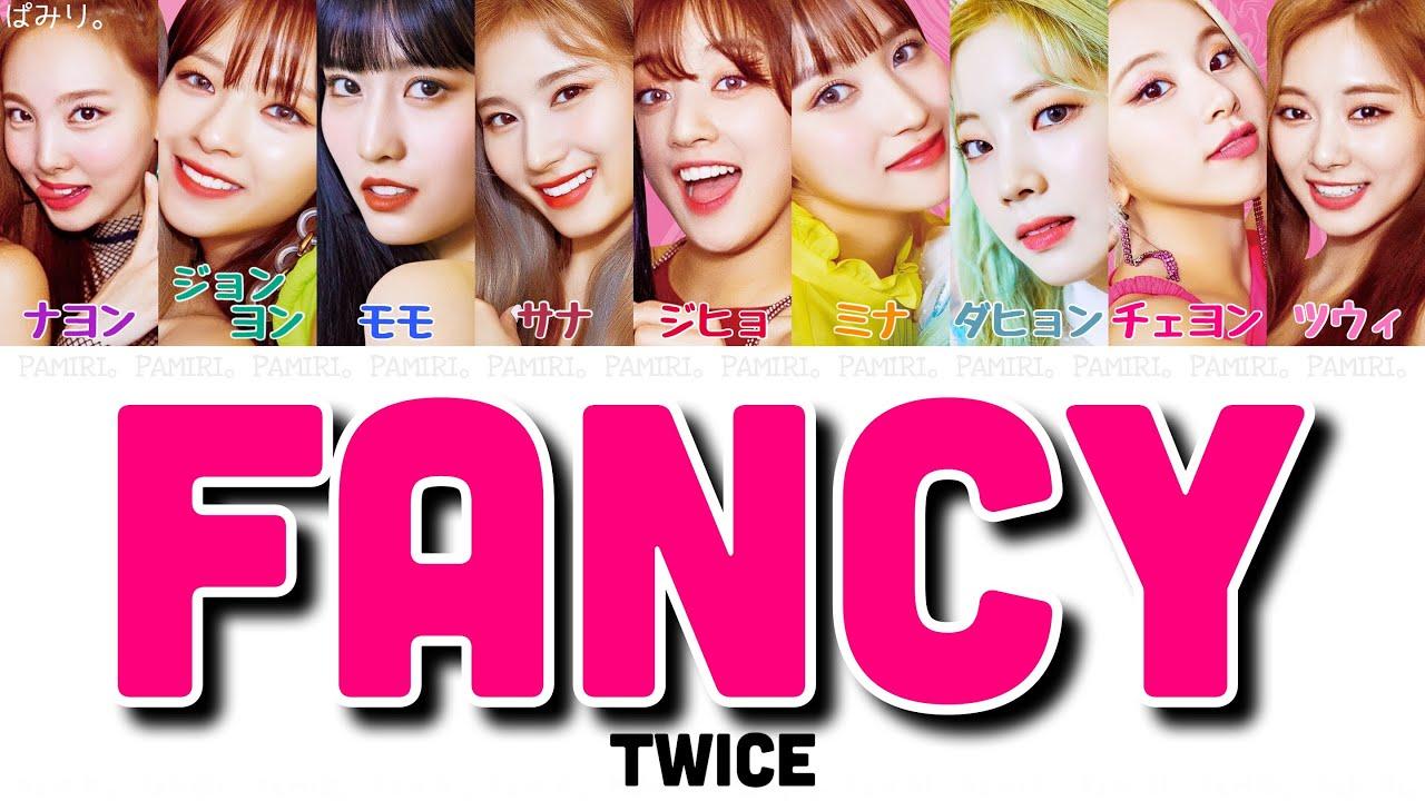 【日本語字幕/かなるび/歌詞】FANCY-TWICE(トゥワイス) - YouTube