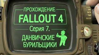 Fallout 4 - Данвичские бурильщики - 7 серия