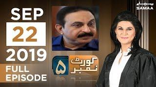 Court Number 5 | SAMAA TV | 22 September 2019