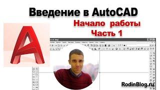 Урок №1-1. Введение в AutoCAD. Начало работы.
