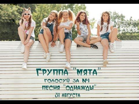 Клип Группа МЯТА -  Однажды. Финалисты национального отбора -Детское Евровидение 2018