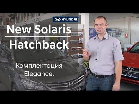 Hyundai Solaris Hatchback New. Комплектация Elegance.