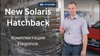 Hyundai Solaris Hatchback New. Комплектация Elegance. смотреть