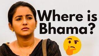ഭാമ അഭിനയം ഉപേക്ഷിച്ചോ?രണ്ട് വര്ഷമായി നടിയെ കാണാനില്ല | Where Is Bhama Now? Latest News