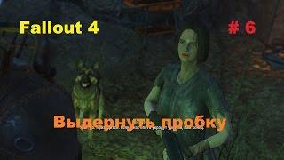 Прохождение Fallout 4 на PC Выдернуть пробку # 6