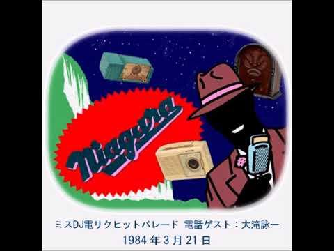 ミスDJ電リクヒットパレード 電話ゲスト:大滝詠一 1984年3月24日