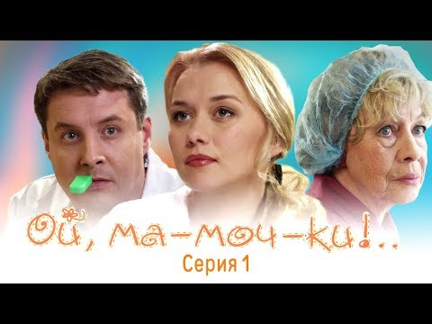 Сериал мамочки ой мамочки онлайн бесплатно