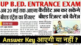 UP B.ED ENTRANCE EXAM RESULT DECLARED ON 20 MAY || ANSER KEY || IS ANSARI ||