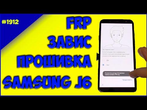 Полная прошивка Samsung J6 2018#1912