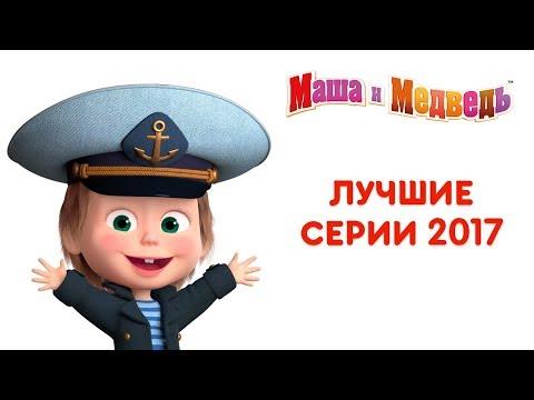 Маша и Медведь - Лучшие серии 2017 года 🎬