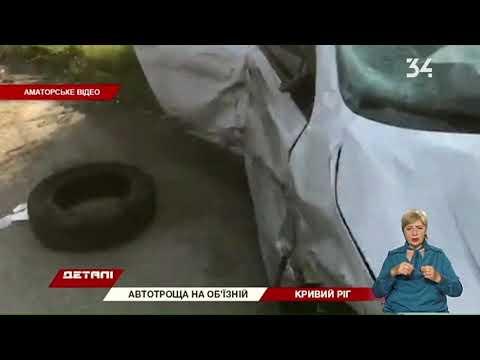34 телеканал: На объездной дороге в Кривом Роге столкнулись две иномарки: есть пострадавшие