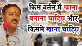 Rajiv dixit - भोजन को बनाते समय इन चीजों की जानकारी घर की महिलाओं को होना बहुत आवश्यक है