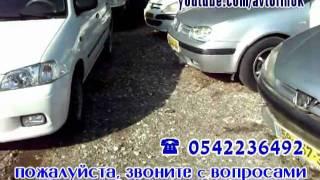 Автомобили в Израиле: б/у до 20 тысяч шекелей тел 0542236492(, 2012-01-16T20:51:48.000Z)