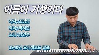 김재경-이름이 기생이다(1940년 곡, 원창:남인수, KBS 전국노래자랑 최우수상)