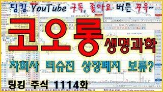 [정규방송] 코오롱생명과학 - 자회사 코오롱티슈진 상장…