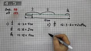 Страница 46 Задание 173 – Математика 4 класс Моро – Учебник Часть 2