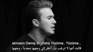 مصطفى جيجلي - أمرها Mustafa Ceceli - Emri Olur مترجمة
