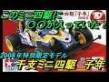 【ミニ四駆】視聴者様からのプレゼント!干支ミニ四駆 子年!中には意外なアレが入ってた!?