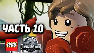 LEGO Jurassic World Прохождение - Часть 10 - ПОБЕГ