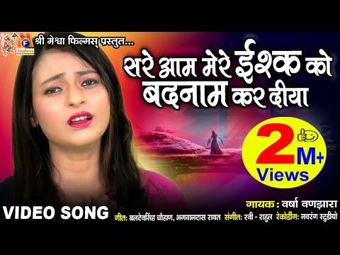 Sare Aam Mere Ishq Ne Badnam Kar Diya    Varsha Vanzara    Hindi Sad Song   