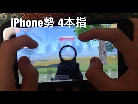 荒野行動iphone配置