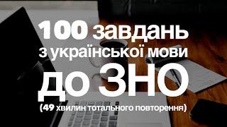 УСЯКА ВСЯЧИНА З УКРАЇНСЬКОЇ МОВИ! 100 завдань-карток для повторення до ЗНО з української