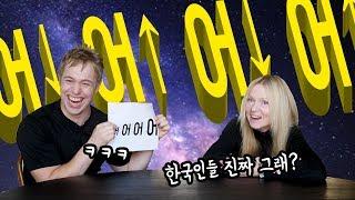 한국어가 영어보다 감정 표현에 더 특출(?!)난 이유