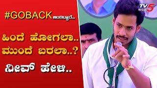 ಮುಂದೆ ಬರಲಾ.. ಹಿಂದೆ ಹೋಗಲಾ..? | Nikhil kumaraswamy Full Speech At Mandya | JDS | TV5 Kannada