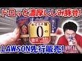 【糖質制限】LAWSON先行販売のおどろき麺0しじみ塩とんこつがめちゃくちゃ濃厚だった!
