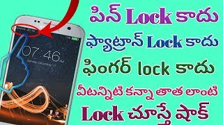 How to secure your Android phone || best mobile app lock  2017-18 || screen lock time password