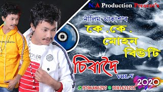 KK Muhon Beauty By Nilim Akash || New Assamese Song 2020