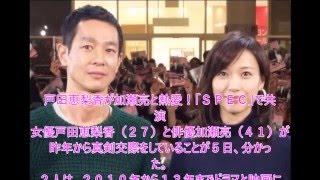女優戸田恵梨香(27)と俳優加瀬亮(41)が昨年から真剣交際をして...