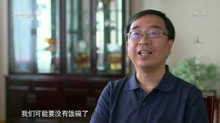 《创新中国》量子计算 | CCTV纪录