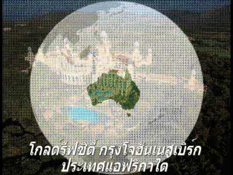 แผนที่โลก By Chiyarat