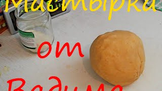 Рецепт приготовления мастырки, мастырка от Вадима.(В этом видео я хочу поделится рецептом приготовления мастырки. Мастырка это одна из лучших летних насадок..., 2015-06-07T11:25:56.000Z)