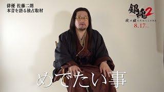 映画「銀魂2」結局何役? 佐藤二朗に直撃!