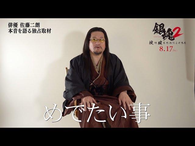 映画「銀魂2」結局何役? 佐藤二朗に直撃! 「日本中、待っていないですよ」と本音も