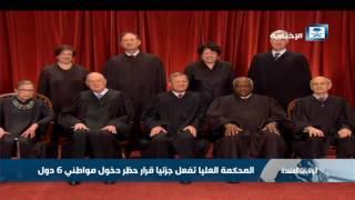 المحكمة العليا الأمريكية تفعل جزئيا قرار حظر دخول مواطني 6 دول