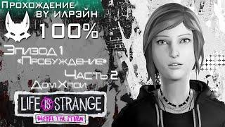 Life Is Strange: Before The Storm - Эпизод 1: «Пробуждение», Часть 2, Дом Хлои