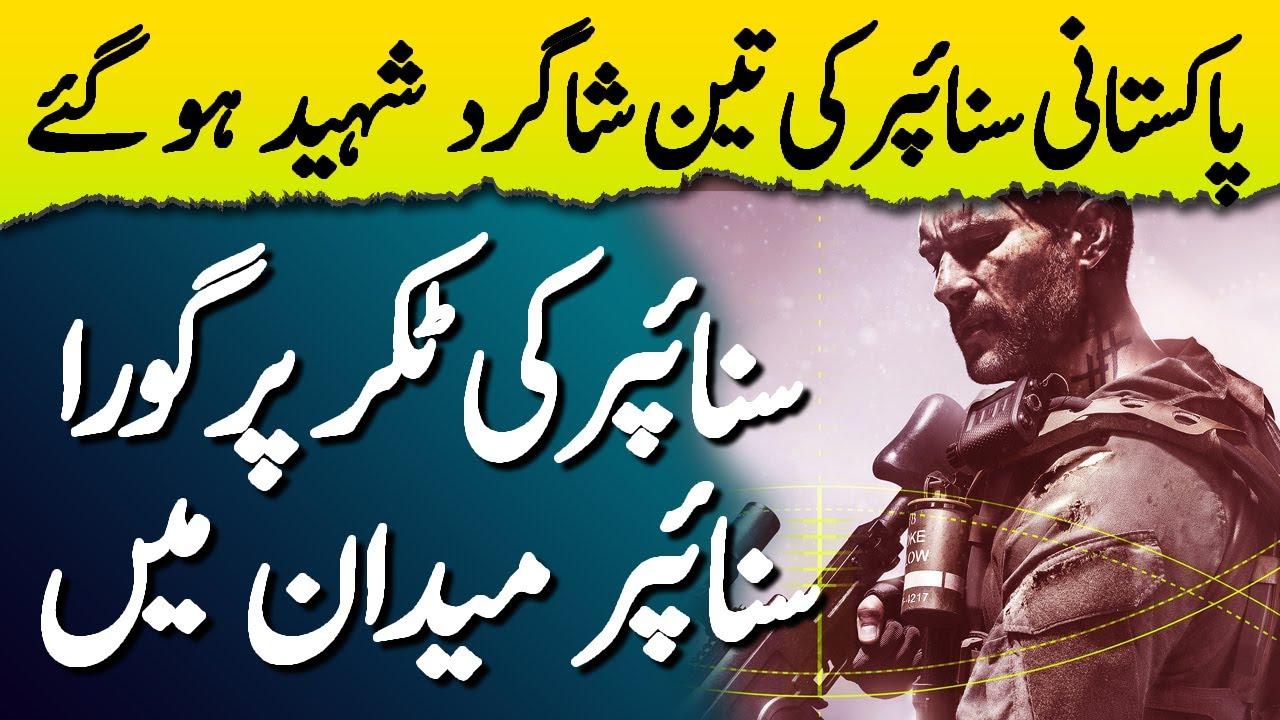 SNIPER   Ep71   Pakistani Sniper Ki Takker Pe English Sniper Aagaya   Roxen Original