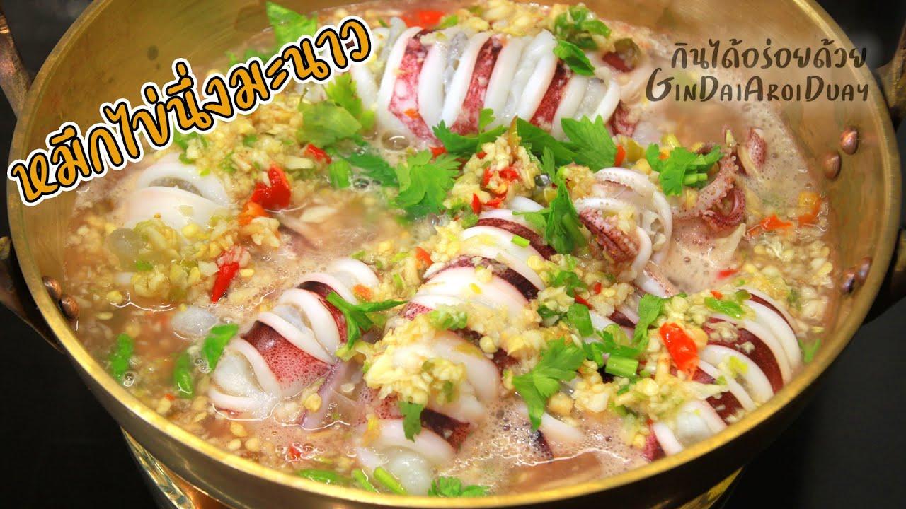 ปลาหมึกไข่นึ่งมะนาว วิธีล้างทำความสะอาดปลาหมึก (Squid in Thai lime soup) l กินได้อร่อยด้วย