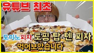 유튜브 최초로 도미노피자 토핑 탑 텐  피자를 먹어보았…